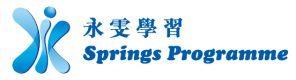 Springs Programme 永雯學習